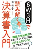 6W3Hで読み解く 決算書入門