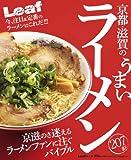京都・滋賀のうまいラーメン207軒 (Leaf MOOK)