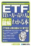 ポケット図解 ETFの買い方・売り方がわかる本