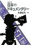 資料編 (シリーズ 日本のドキュメンタリー 第5冊)