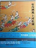 現代日本美術全集〈13〉竹内栖鳳,上村松園 (1973年)