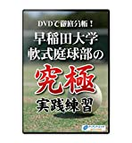 【ソフトテニス練習法DVD】DVDで徹底分析!早稲田大学軟式庭球部の究極実践練習 -