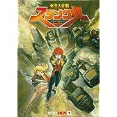 亜空大作戦スラングル DVD BOX 1