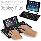 iPad&iPhone 用 マルチキーボード Bookey Plus(ブラック)iPad シリーズ・iPad mini/mini2(Retina)/mini3/mini4/Air/Air2・iPad Pro 9.7インチ・iPhone6/6 Plus/6s/6s Plus 対応のワイヤレスキーボード【JTTオンライン オリジナル】