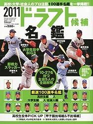 週刊ベースボール別冊 2011ドラフト候補選手大図鑑 2011年 10/27号 [雑誌]