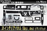 日産 キャラバン NV350 E26 インテリアパネル/19PCS/ピアノブラック