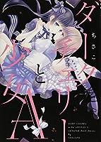ダークチェリーと少女A (IDコミックス 百合姫コミックス)