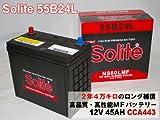 SOLITEバッテリー55B24L 国産車用 メンテナンスフリー