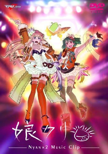 「マクロスF」MUSIC CLIP集 娘(にゃん)クリ [DVD]