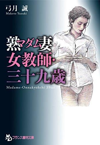 熟妻女教師・三十九歳 (フランス書院文庫)