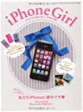 iPhone Girl (三才ムック vol.334) [大型本] / 三才ブックス (刊)