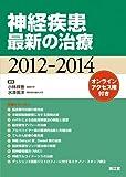 神経疾患最新の治療 2012-2014