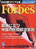 Forbes (フォーブス) 日本版 2009年 10月号 [雑誌]