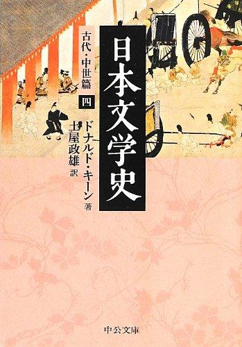 日本文学史 - 古代・中世篇四 (中公文庫)