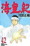 海皇紀(42) (講談社コミックス月刊マガジン)