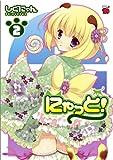 にゃっと! (2) (チャンピオンREDコミックス)