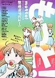 イブ Special夏号~もっと!~ 2012年 07月号 [雑誌]