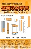 僕は収納の模範生: 壁面収納家具