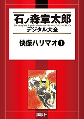 快傑ハリマオ(1) (石ノ森章太郎デジタル大全)