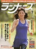 ランナーズ 2009年 07月号 [雑誌]