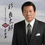 杉良太郎2016年全曲集