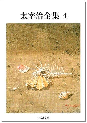 太宰治全集〈4〉 (ちくま文庫)