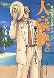 未来放浪ガルディーン(3) 大豪快。<未来放浪ガルディーン> (角川スニーカー文庫)