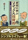 老荘に学ぶリラックス投資術 (現代の錬金術師シリーズ)