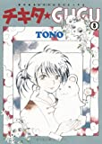 チキタ★GUGU 8 (眠れぬ夜の奇妙な話コミックス)