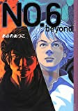 NO.6〔ナンバーシックス〕 beyond (YA!ENTERTAINMENT)