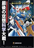 空想科学文庫 最後の空想科学大戦! (空想科学文庫 15)
