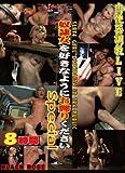 肉便器調教LIVE 奴隷女を好きなようにお嬲りくださいSpecial 8時間 BLACK ROSE/妄想族 [DVD][アダルト]