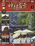 神社百景DVDコレクション全国版(1) 2016年 6/21 号 [雑誌]