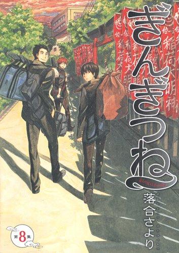 ぎんぎつね 8 (ヤングジャンプコミックス)