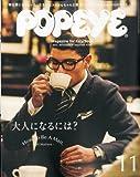 POPEYE (ポパイ) 2013年 11月号 [雑誌] [雑誌] / マガジンハウス (刊)