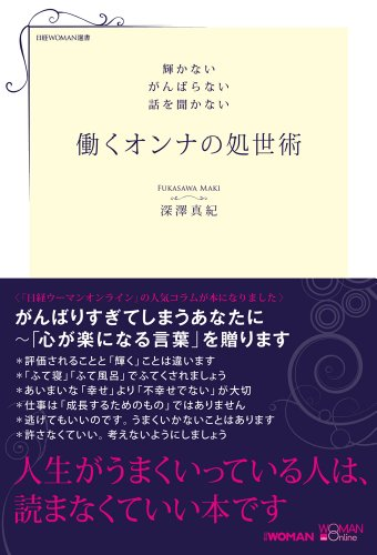 働くオンナの処世術 (日経WOMAN選書)