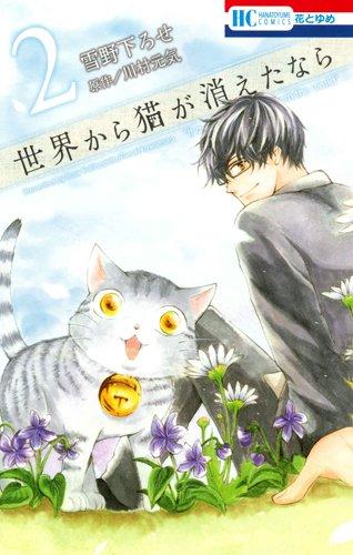 世界から猫が消えたなら 2 (花とゆめCOMICS)