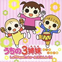 「うちの3姉妹 テーマソング集 しょで!Paya たっとぅ~ん(音符記号)だんしんぐっ!」