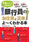 銀行員の「お仕事」と「正体」がよーくわかる本―本当のところどうなの?本音がわかる!仕事がわかる!