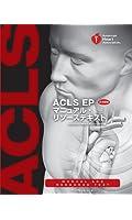 ACLS EPマニュアル・リソーステキスト