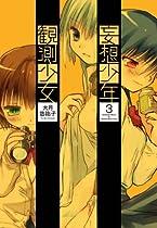 妄想少年観測少女 3 (電撃コミックス)