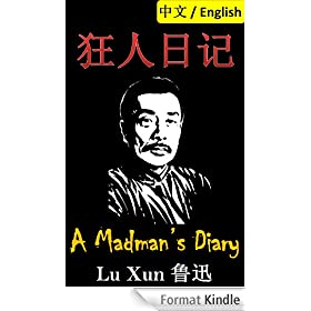 A Madman's Diary: Bilingual Edition, English and Chinese 狂人日记 (English Edition)