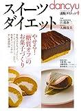 スイーツダイエット―満腹ダイエット4 (プレジデントムック dancyu)