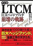 文庫版 マンガ LTCM 巨大ヘッジファンド崩壊の軌跡 清水昭男