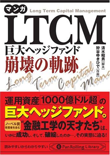 金融工学をあやつる博士の異常な愛情『マンガ LTCM』