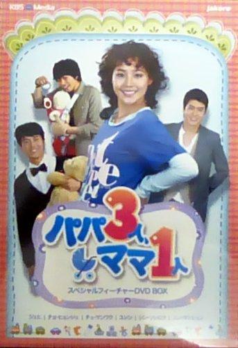 「パパ3人、ママ1人」スペシャルフィーチャーDVDBOX