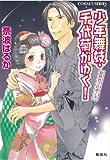 少年舞妓・千代菊がゆく!突然のプロポーズ (コバルト文庫 な 9-38)