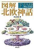 図解 北欧神話 (F-Files No.010) (F‐Files)
