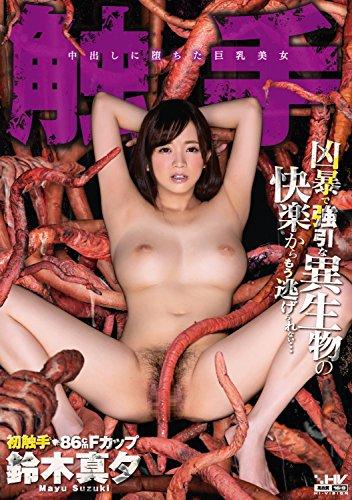 触手 中出しに堕ちた巨乳美女 鈴木真夕 ワンズファクトリー [DVD]