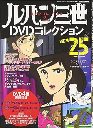 ルパン三世DVDコレクション(25) 2016年 1/12 号 [雑誌]